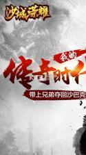 沙城荣耀 v2.0 官网下载