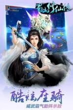 蜀山修仙传 v1.0.21 百度版下载