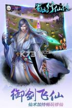 蜀山修仙传 v1.0.21 百度版下载 截图