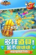 电玩捕鱼 v4.0 UC版下载