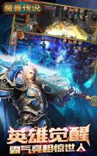 魔兽传说 v6.13.4 九游版下载