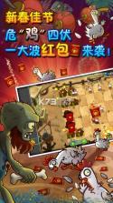 植物大战僵尸2恐龙危机 v2.4.81 试玩版下载 截图