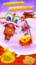 开心消消乐 v1.71 春节版下载 截图