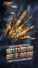 生死狙击 v2.1.1 手机版下载