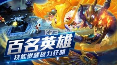 乱斗西游2 v1.0.106 九游版下载