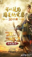 西游伏妖篇 v1.1.4 九游版下载
