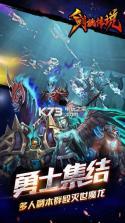 剑魂传说 v1.90 九游版下载