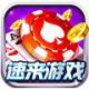 速来棋牌扑克官网下载v1.0