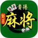 欢喜贵阳麻将手机版下载v1.0.2