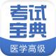 医学高级职称考试宝典苹果版下载1.8