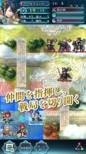 火焰纹章英雄 v1.2 九游版下载