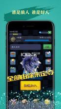 狼人杀 v3.92 app下载 截图