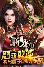 斩月屠龙 v3.3 官网下载