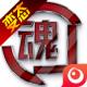 格斗之魂私服版下载v1.25.1