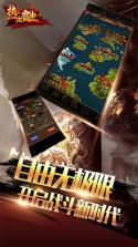 热血霸业 v1.2.2 官网下载