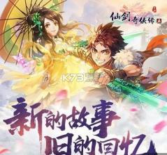 仙剑奇侠传5手游 v1.6.1 下载