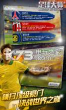 足球大师黄金一代 v3.0.20 九游版下载