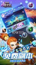 热血精灵王 v4.0.0 百度版下载