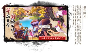 仙剑奇侠传幻璃镜 v1.4 百度版下载