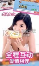 心动女友 v3.0 破解版下载
