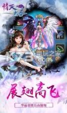 情天大圣手游 v1.47.0 九游版下载