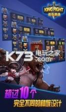 王者联赛手游 v1.1.2 百度版下载