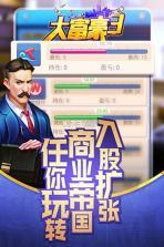 大富豪3 v1.2.5 破解版下载