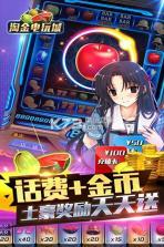 淘金电玩城 v2.13.6 九游版下载