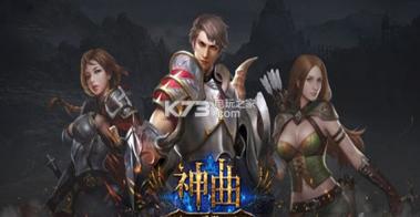 神曲手游 v3.3.1 变态版下载