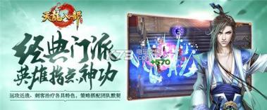 天龙八部手游 v1.15.1.1 腾讯版下载