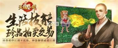 天龙八部手游 v1.21.2.2 腾讯版下载