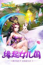西游女儿国手游 v1.5.0 安卓正版下载 截图