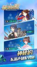 萌娘战舰 v1.1 变态版下载