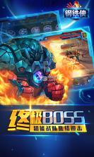 钢铁侠手游 v1.1 变态版下载