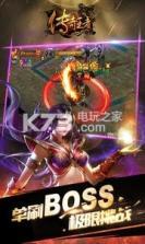传奇王者 v1.3.4 九游版下载