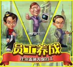 大富豪2 v1.17.0 百度版下载