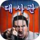 大使馆越狱游戏下载v1.0