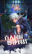 幻想神谕 v1.0.0 百度版下载