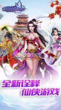 剑仙情圣变态版 v1.0 官网下载