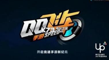 qq飞车手机版 v1.0.3.7424 apk下载
