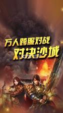 沙城霸业 v1.0 手游下载【传世挂机】