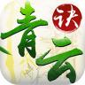 青云诀手游 v1.5.4 九游版下载