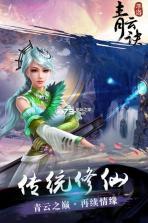 青云诀手游 v1.5.4 九游版下载 截图