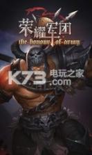 荣耀军团 v1.2 百度版下载