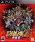 超级机器人大战系列中文版合集下载