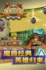 皇家守卫战 v1.0.4 九游版下载