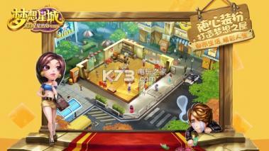 梦想星城 v3.3.87 百度版下载