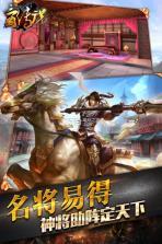 三国传说 v1.3.2 九游版下载