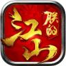 朕的江山 v1.5.45 百度版下载