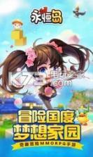 永恒岛手游 v1.0.0 百度版下载
